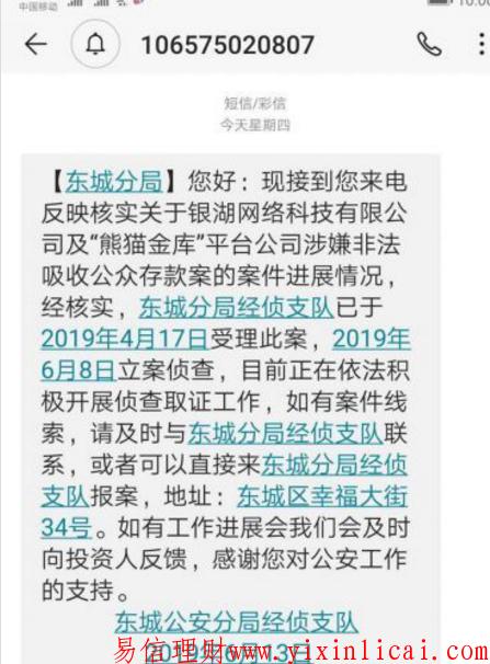 曝银湖网、熊猫金库被立案,两平台合计待还超53亿