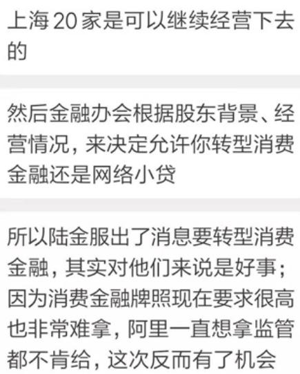 上海仅20家P2P网贷平台能续命?