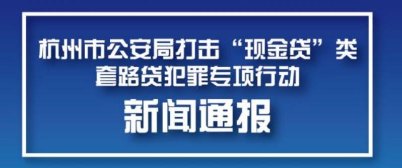 """杭州打击""""现金贷""""类套路贷:关停60余个APP"""