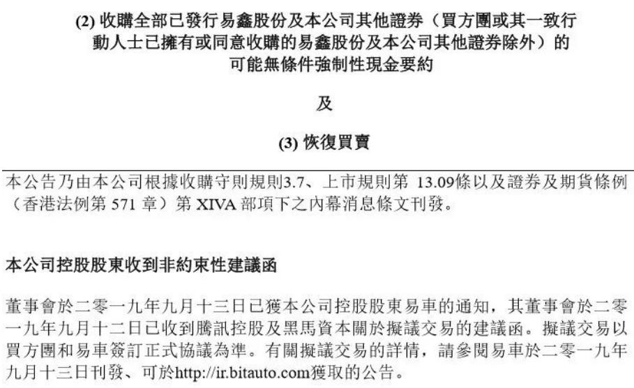 """""""私有化""""易车 汽车金融股易鑫盘中飙涨近40%"""