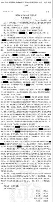平安普惠通过设立关联公司大量放贷涉嫌经济犯罪