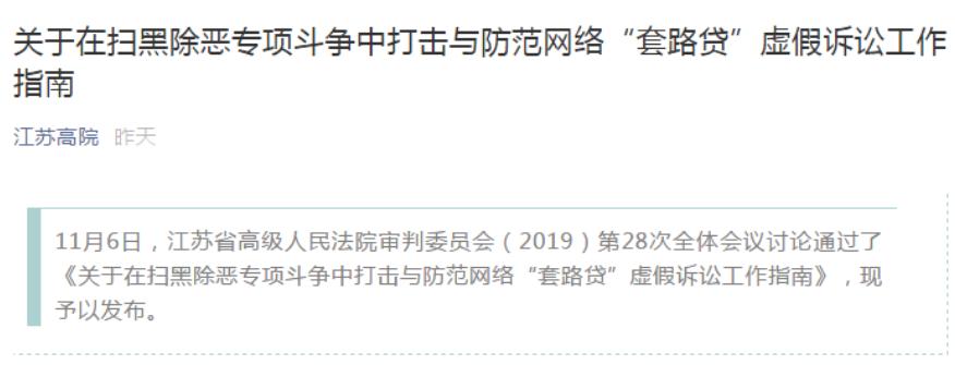 江苏高院:对合规网贷活动,保护当事人合法权益