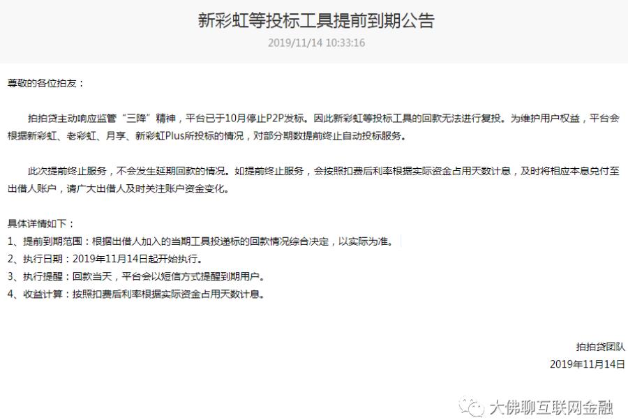 拍拍贷官网发布新彩虹等投标工具提前到期公告