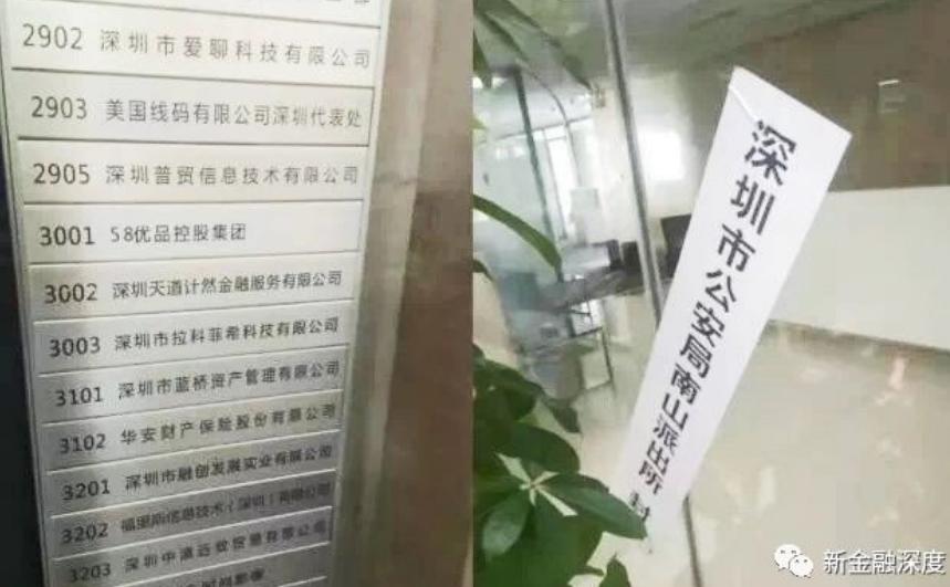 网传刘雁南被警方控制,有用分期,美利车金融关联公司或受牵连