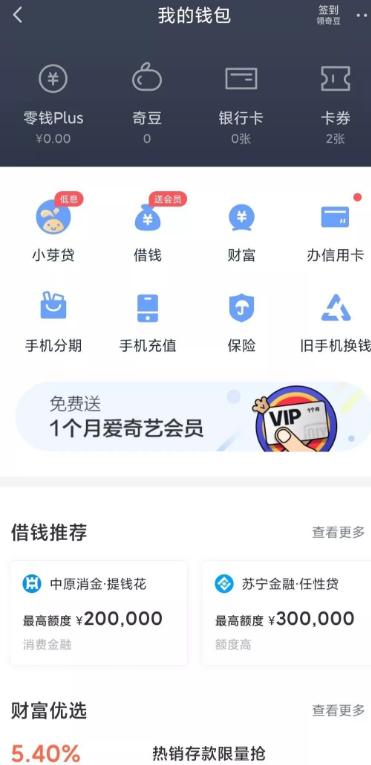 爱奇艺进军助贷:上线小芽贷,合作百信银行和新网银行