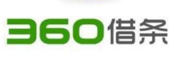 360借条申请