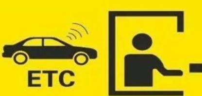 高速ETC乱扣费怎么回事呢?