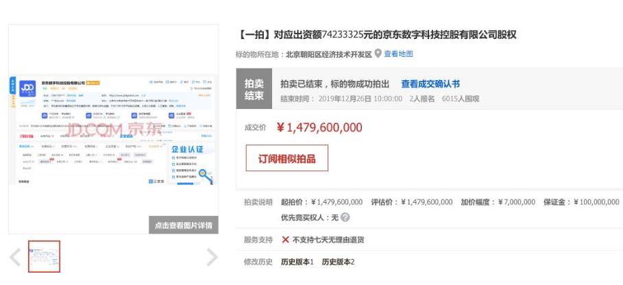京东数科只值600亿元?京东集团拥有其36%收益权