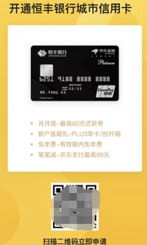 恒丰银行信用卡申请攻略