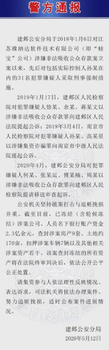 蛙宝网实控人等31人被抓,蛙宝网非吸案已冻结2.3亿元