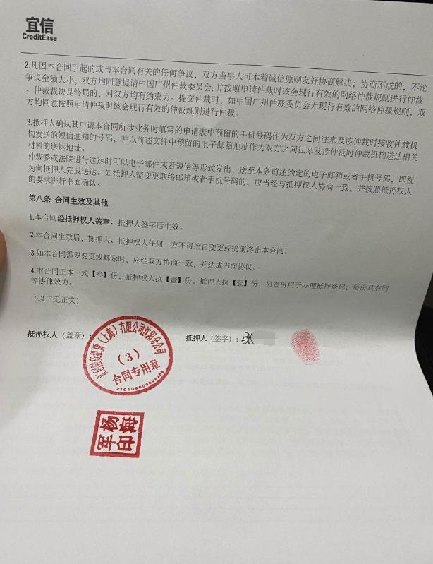 宜信普惠车辆抵押贷款存在高额砍头息